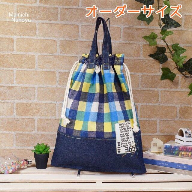 【オーダーサイズ】カラフルチェックの着替え袋(体操着袋):青・赤・オレンジの画像1枚目