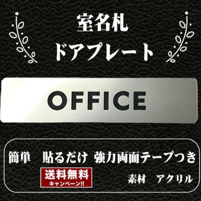 【送料無料】客室札・ドアプレート【OFFICE】ステンレス調アクリルプレート オフィスの画像1枚目