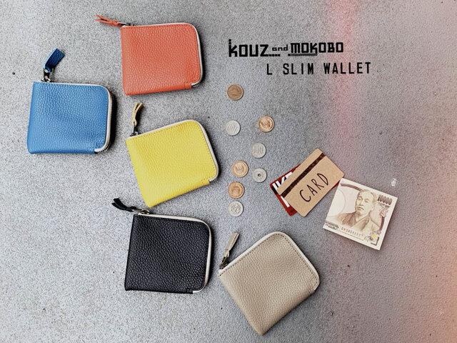 ▲L-SLIM 大人カジュアルなイタリアンレザーのL字財布「エルスリム 財布」ミニマムマルチ(LSW-ALL)の画像1枚目
