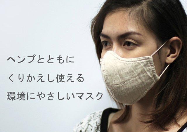 【3月16日発送】ヘンプ&コットンマスク Wガーゼ(ゴム紐白)の画像1枚目