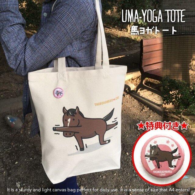 LINEスタンプ サラブレッド LOVE キャラクタートートバッグ〈馬ヨガ〉の画像1枚目