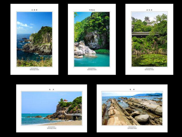 選べる5枚 「高知の風景」ポストカードの画像1枚目