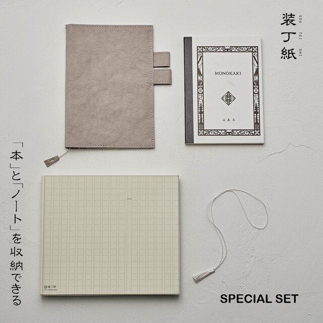「本」と「ノート/手帳」を収納できるペンホルダー付きブックカバー 【装丁紙】 特別セット 単行本B6用サイズ グレーの画像1枚目