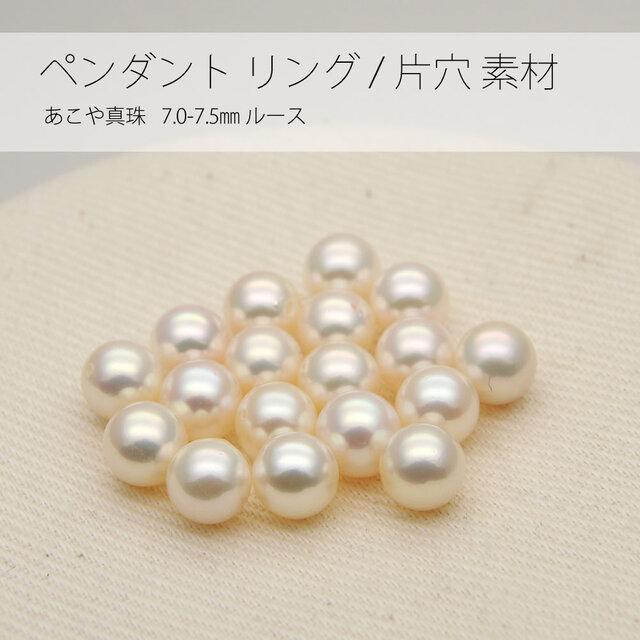 高品質 あこや真珠 7.0-7.5㎜ / 片穴 パール ペンダント リング 素材 / cp-pc-006の画像1枚目
