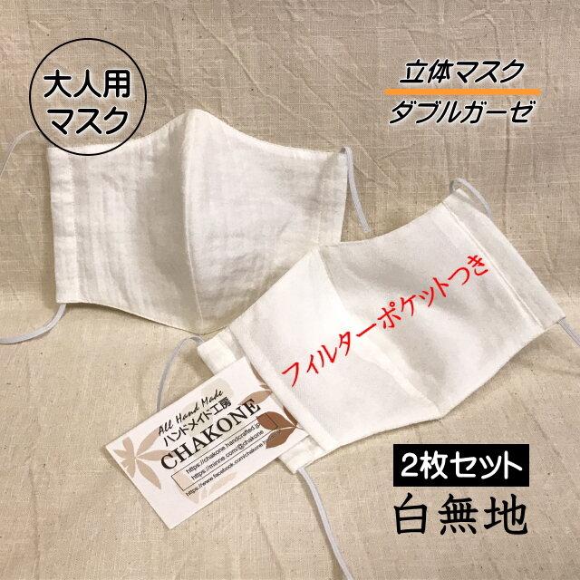 【マスク】2枚セット★大人用立体マスク フィルターポケット付 白無地 ダブルガーゼ(日本製コットン100%) フリーサイズの画像1枚目