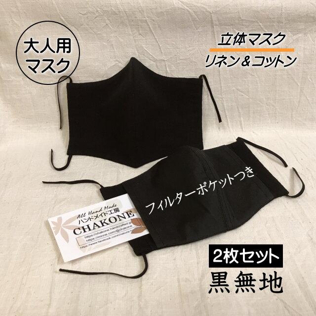 【マスク】2枚セット★大人用立体マスク フィルターポケット付 黒無地 リネン&コットン フリーサイズの画像1枚目