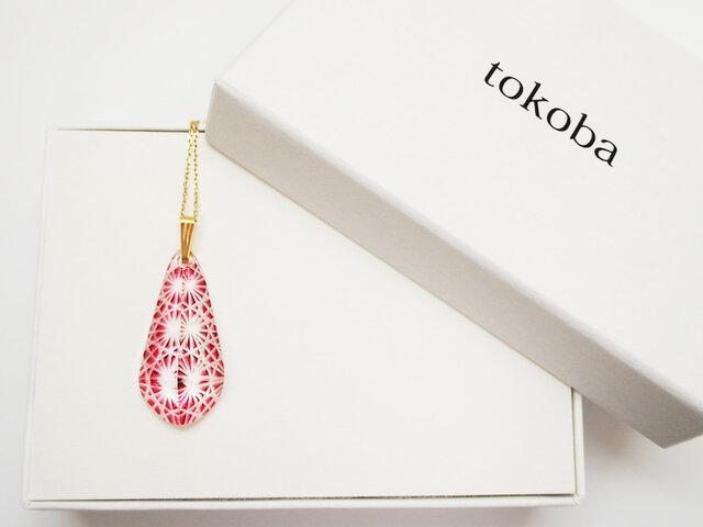 tokoba ピラミッド・ネックレス 赤菊つなぎの画像1枚目