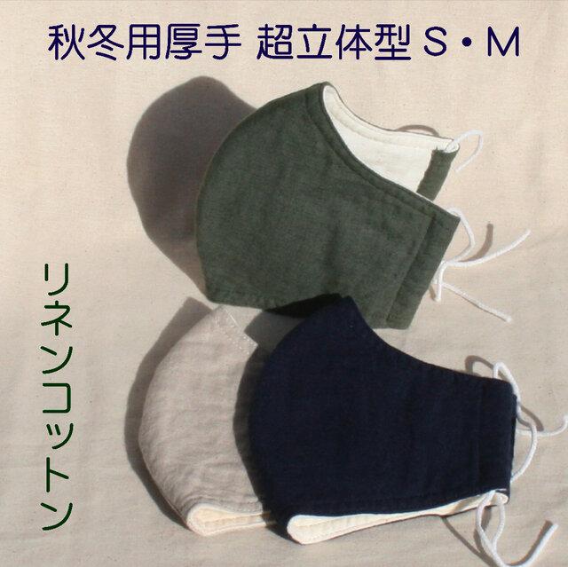 【S・M】冬用 新色追加 リネン&コットンマスク Wガーゼ 5重構造 (生成り・ネイビー・モスグリーン))小さめの画像1枚目
