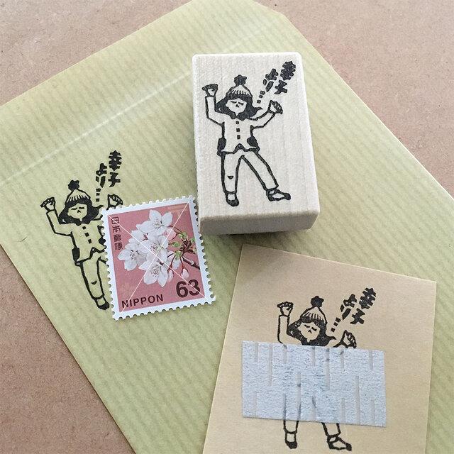 名入れはんこ 切手ケット(あおむけ)の画像1枚目