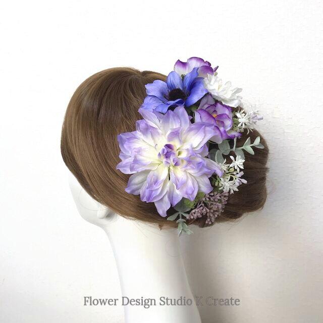 ウェディング・成人式に♡ラベンダーパープルのダリアとアネモネのヘッドドレス(11本セット) の画像1枚目