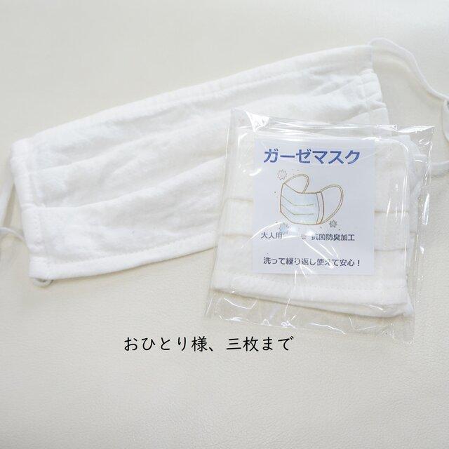 ダブルガーゼの洗えるマスク※防臭防菌・Ag+仕様の画像1枚目