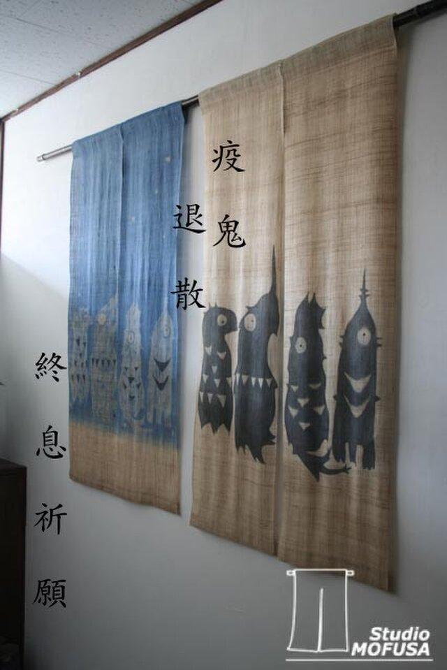 暖簾 のれん 疫鬼退散 終息祈願 アマビエ N-3101  本麻 半間 70x130cmの画像1枚目