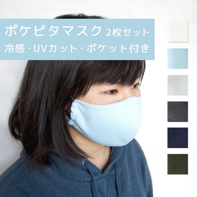 2枚入り ポケピタマスク UVカット 洗濯後に直ぐ乾く (MASK2) 日本製 国産素材 【納期5日】の画像1枚目