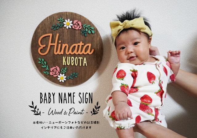 【受注製作】赤ちゃんお名前サイン No.1 木製 出産祝い 命名書の画像1枚目
