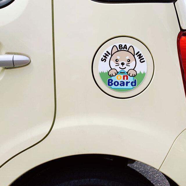 柴犬マグネットステッカー shibainu on board 柴犬オンボード(丸タイプ)の画像1枚目