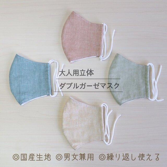 ✦第2弾✦立体ガーゼマスク大人用(内ポケット付き)✦送料無料の画像1枚目