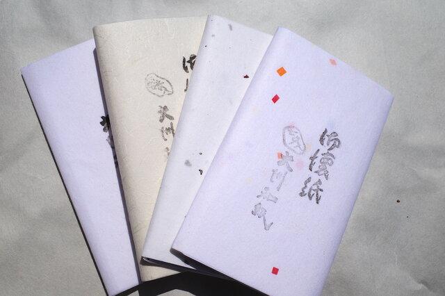 手すき和紙懐紙セットの画像1枚目