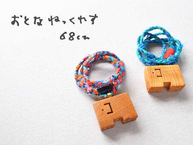 YAKU-SUGIのZOさん 〔ネックレス・裂き織り紐〕の画像1枚目