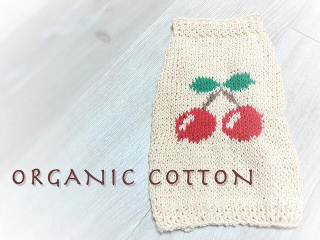 [オーガニックコットン・春夏] さくらんぼのセーター(小型犬用・胴回り33)【オーダー可】の画像1枚目