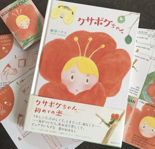 絵本『クサボケちゃん』☆英訳特典てのひらブックス5枚付き☆の画像1枚目