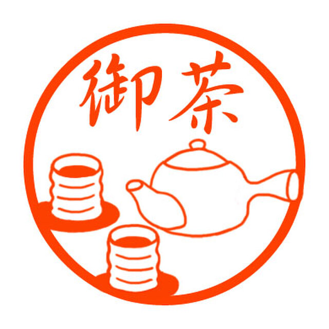 お茶と急須 認め印の画像1枚目