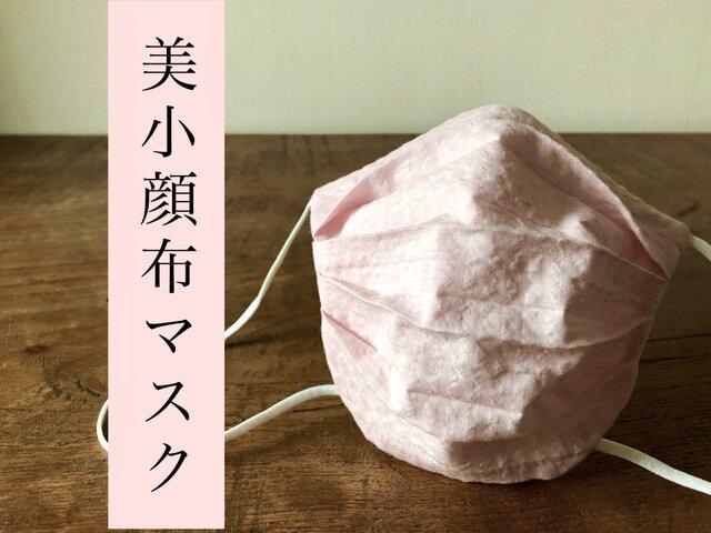 さらり夏マスク‼敏感肌の方へ‼︎オーガニックコットン(桜色)×ハイブリッド触媒ダブルガーゼ(白)こだわりの美小顔布マスクの画像1枚目