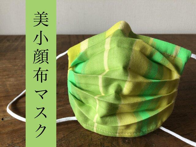 ポジティブカラー夏マスク‼ダブルガーゼ(グリーンイエロー縦縞柄)×ハイブリッド触媒ダブルガーゼ(白)こだわり美小顔布マスクの画像1枚目