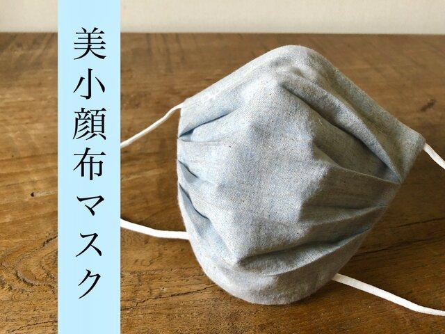 さらり夏マスク‼敏感肌の方へ‼︎オーガニック綿麻(サックスダンガリー)×ハイブリッド触媒ダブルガーゼ(白)美小顔布マスクの画像1枚目