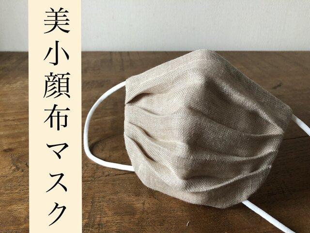 さらり夏マスク‼敏感肌の方へ‼︎オーガニック綿麻(サンドベージュ)×ハイブリッド触媒ダブルガーゼ(白)美小顔布マスクの画像1枚目