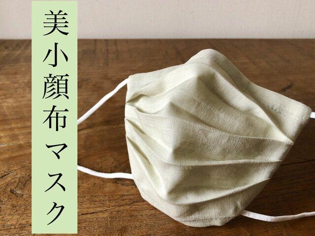 さらり夏マスク‼敏感肌の方へ‼︎オーガニック綿麻(ライトグリーン)×ハイブリッド触媒ダブルガーゼ(白)美小顔布マスクの画像1枚目