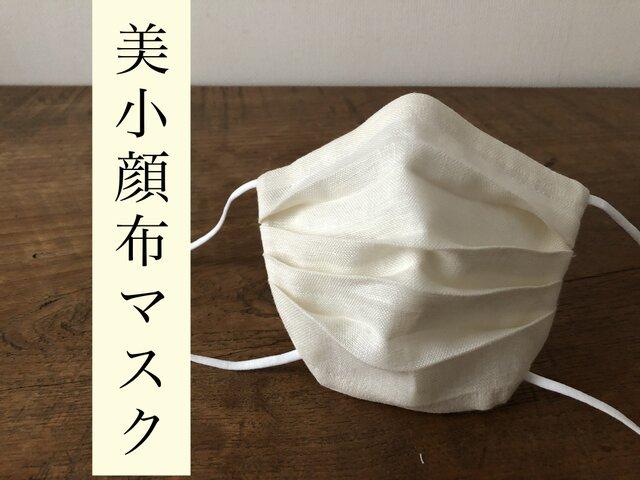 さらり夏マスク‼敏感肌の方へ‼︎オーガニック綿麻(ミルキーホワイト)×ハイブリッド触媒ダブルガーゼ(白)美小顔布マスクの画像1枚目