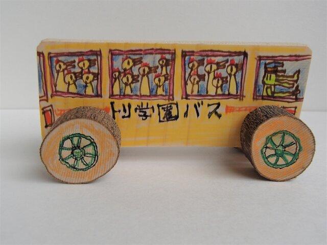 School Busの画像1枚目