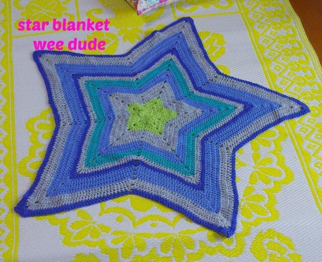 star blanket バンブーウールの画像1枚目