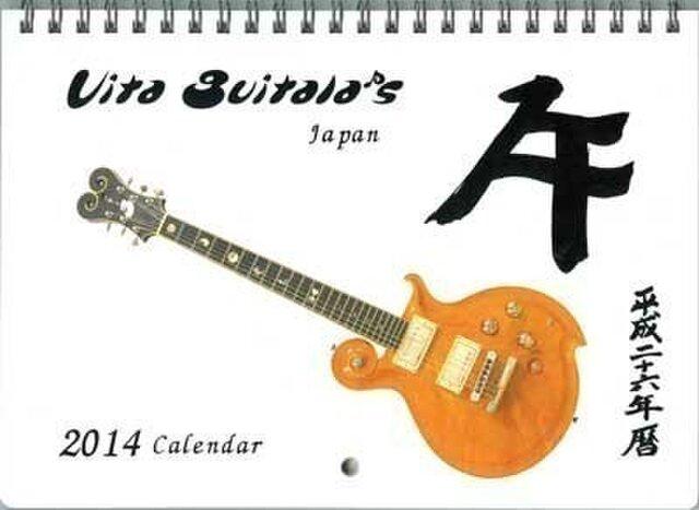2014年ビータギタラーズカレンダー/壁掛けタイプの画像1枚目