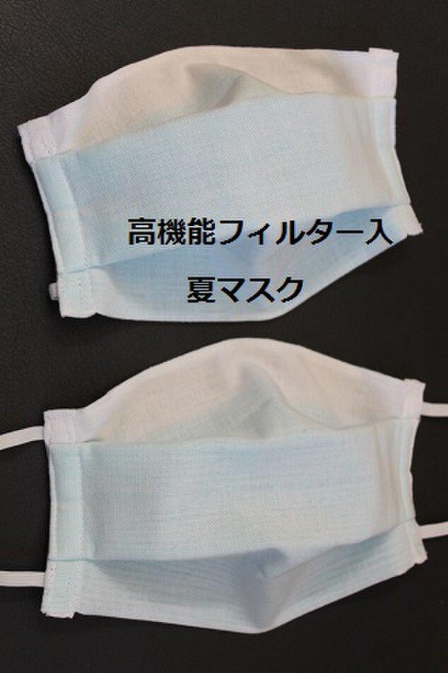 高機能フィルター入★夏マスク★すぐ発送★日本製★立体プリーツマスク(青) 日本製上質コットン100% 2枚セットの画像1枚目