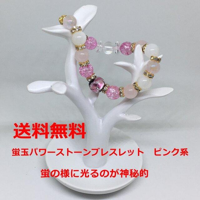 蛍玉パワーストーンブレスレット ピンク系の画像1枚目