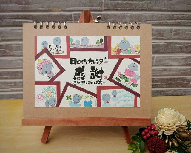 【新着‼】お地蔵さんの日めくりカレンダー『感謝』の画像1枚目