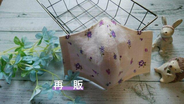 「再販」 送料無料✴紫の小花がとっても可憐なマスクです✴の画像1枚目