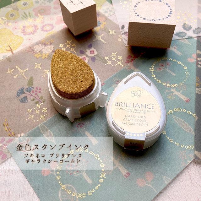 金色スタンプインク☆ツキネコ ブリリアンス【ギャラクシーゴールド】おまけ付きの画像1枚目