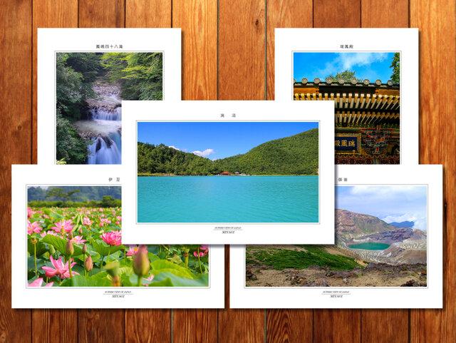 選べる5枚 「宮城の風景」ポストカードの画像1枚目