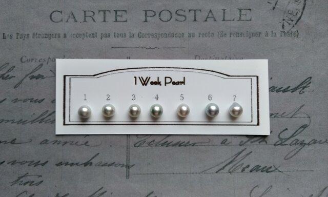 真珠7個セット(ナチュラル7.5ミリ)n.2000-3の画像1枚目