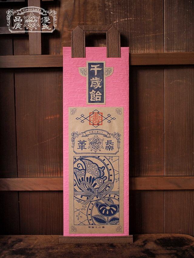 シアワセを呼ぶ 千歳飴袋【七歳女児用・茶×桃】の画像1枚目