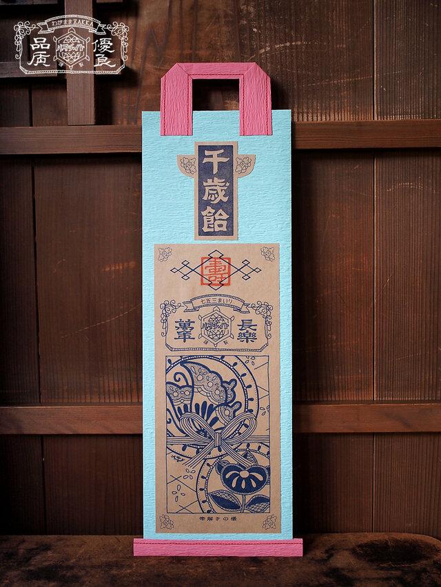 シアワセを呼ぶ 千歳飴袋【七歳女児用・桃×水色】の画像1枚目