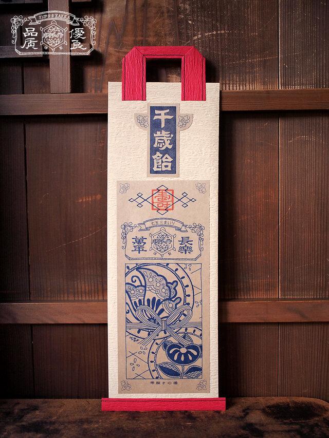 シアワセを呼ぶ 千歳飴袋【七歳女児用・紅玉×きな粉】の画像1枚目