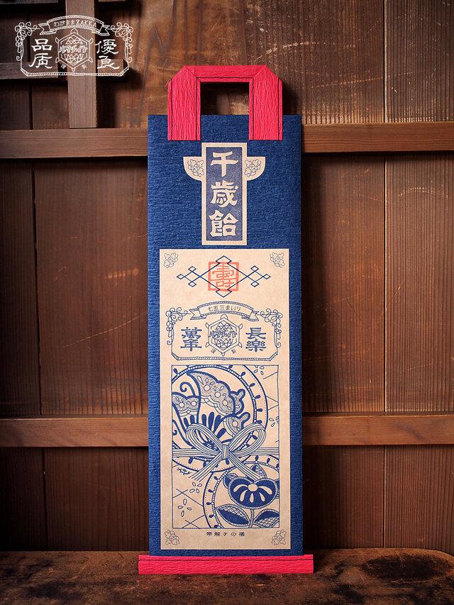 シアワセを呼ぶ 千歳飴袋【七歳女児用・紅玉×濃藍】の画像1枚目
