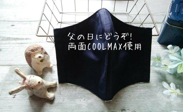 送料無料✴男性用少し大きめ✴吸水速乾「COOLMAX®」両面使用✴の画像1枚目