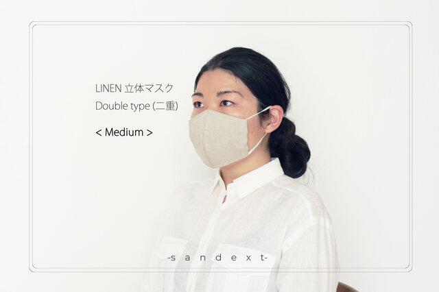 [リネン100% 抗菌 防臭 速乾] 夏のリネン立体マスク < M size > 生成の画像1枚目