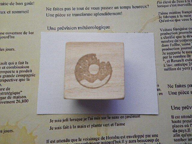 食べかけドーナツ (消しゴムはんこ)の画像1枚目