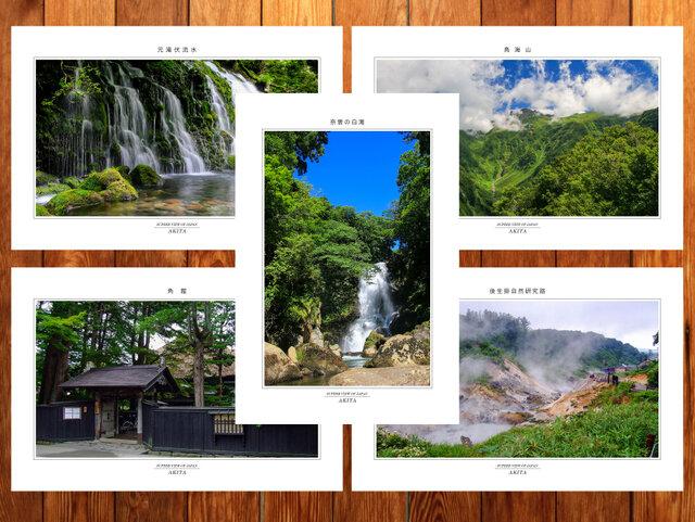 選べる5枚 「秋田の風景」ポストカードの画像1枚目