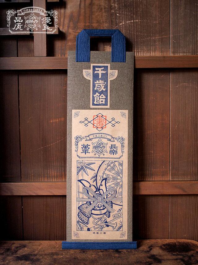 シアワセを呼ぶ 千歳飴袋【五歳男児用・濃藍×渋茶】の画像1枚目